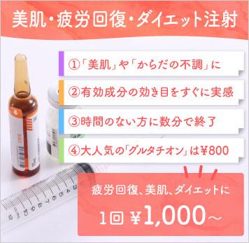 にんにく・ビタミン注射療法